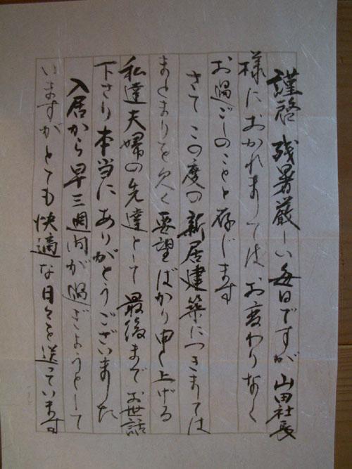 I様お手紙1.JPG