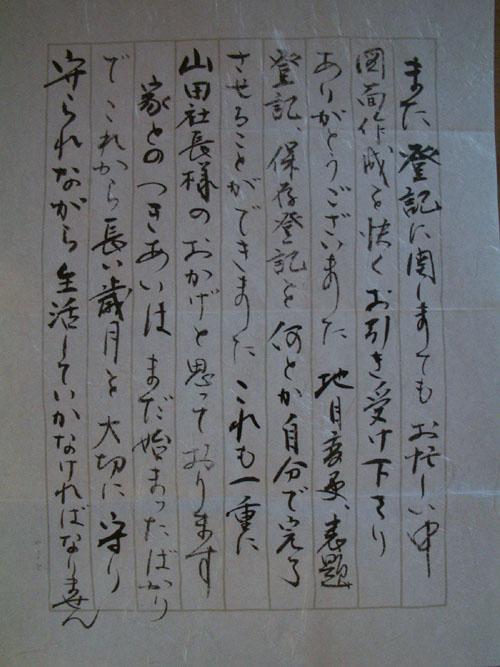 I様お手紙2.JPG