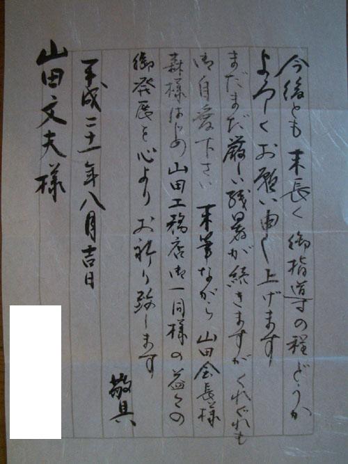 I様お手紙3.JPG